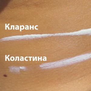 кларанс-коластина
