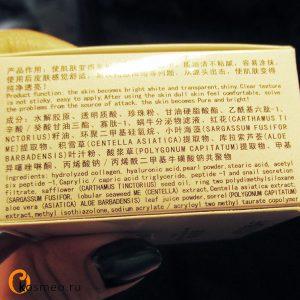 крем алиэкспресс состав